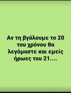Funny Greek Quotes, Funny Quotes, English Quotes, Kids And Parenting, Me Quotes, Laughter, Hilarious, Jokes, Lol