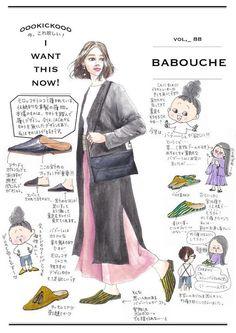 イラストレーター oookickooo(キック)こと きくちあつこが今、気になるファッションアイテムを切り取る連載コーナーです。今週のテーマは「baboucheが欲しい」