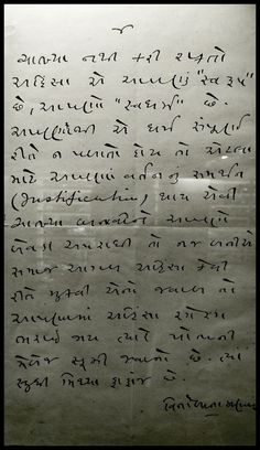 6. From advisory notes to ultimatums to highly eminent figures, Gandhi aptly justifies that the pen really is mightier than the sword. In spite of a marked sense of revolt against the British Government, his letters indicate a strong desire to maintain peace at all costs. These letters were written using a reed pen and I nominate his letters and handwriting as an object on this board. As soon I viewed the letter behind the glass case I instantly knew that I would like to choose it.