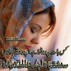 Shayari Urdu Imagesurdu Shayari With Pictureurdu Shayari Wallpaper