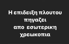 Greek Quotes, Wise Quotes, Inspirational Quotes, Clever Quotes, True Words, Food For Thought, Real Life, Psychology, Wisdom