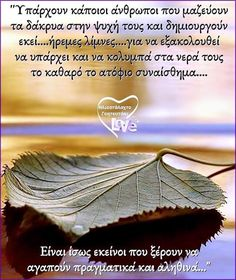 Greek Quotes, Picture Quotes, Letters, Thoughts, Words, Letter, Lettering, Horse, Calligraphy