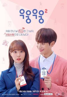 Wish Woosh 2 (Korean Drama); Oo Oong Oo Oong The drama is centered around Min Ji Woo and her feelings and concerns towards love. She is a hard-working, Korean Drama Romance, Korean Drama List, Korean Drama Series, Song Ji Eun, Yesung Super Junior, Korean Shows, Web Drama, Little Brothers, Drama Movies