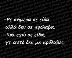Stupid Funny Memes, The Funny, Funny Quotes, Funny Stuff, Funny Shit, Funny Things, Best Insults, Let's Have Fun, Greek Quotes