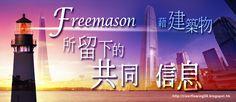 . 2010 - 2012 恩膏引擎全力開動!!: Freemason 藉建築物所留下的共同信息
