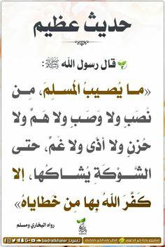 Quran Arabic, Arabic Words, Arabic Quotes, Islamic Quotes, Allah Quotes, Words Quotes, Coran Islam, Duaa Islam, Peace Be Upon Him