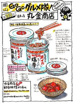 food illustration from Okayama Go Go Gourmet Corps (ernie. Menu Design, Food Design, Adele, Coffee Process, Japanese Food Art, Food Map, Pinterest Instagram, Food Sketch, Okayama