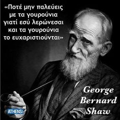 Γεννήθηκε στις 26 Ιουλίου Never fight pigs because you get dirty and they take pleasure in it. Shaw was born on 26 July 1856 Greek Quotes, Wise Quotes, Book Quotes, Words Quotes, Funny Quotes, Inspirational Quotes, Sayings, Big Words, Great Words