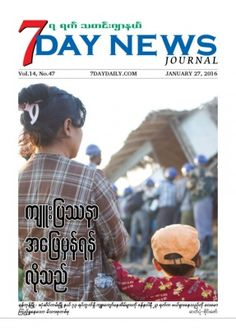 7Day News Journal January 27, 2015 digital magazine - Read the digital edition by Magzter on your iPad, iPhone, Android, Tablet Devices, Windows 8, PC, Mac and the Web.