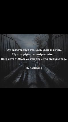.... ❤️❤️❤️❤️😍😍😍 Moon Quotes, Wisdom Quotes, True Quotes, Best Quotes, Cool Words, Wise Words, Funny Greek Quotes, Wattpad Quotes, Greek Words