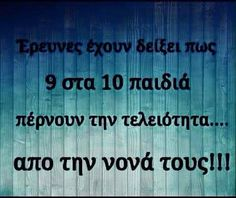 ..... Funny Quotes, Funny Memes, Hilarious, Jokes, Greek Quotes, Great Words, Holidays And Events, Don't Forget, Real Life