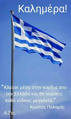 Greek History, Greek Music, Good Morning Quotes, True Words, Greece, Prayers, Faith, Barbour, Life