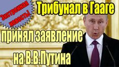Гаагский суд принял заявление против В.В. Путина [26.02.2018] СРОЧНО!!! СМОТРЕТЬ ВСЕМ!!! ПУТИНУ НЕЛЬЗЯ ИЗБИРАТЬСЯ!!!
