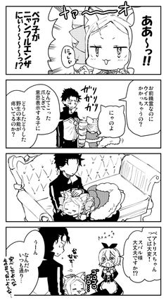 Beatrice Re Zero, Manga Covers, Cute Comics, Anime Art, Animation, Twitter, Subaru, Kara, Creative Things