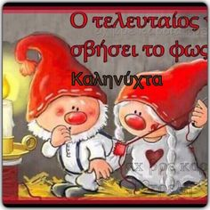 Good Night, Good Morning, Night Pictures, Greek Quotes, Sweet Dreams, Bowser, Sayings And Quotes, Greece, Nighty Night