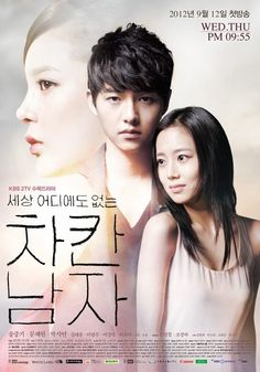 Innocent Man (2012) KBS2