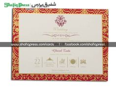 Www Shafiqpress Com Shafiq Press Wedding Cards In Karachi Pakistan