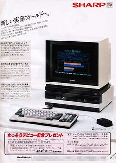 Retro Arcade Machine, Home Computer, Retro Advertising, Japanese House, Cool Tech, Old Tv, Tv On The Radio