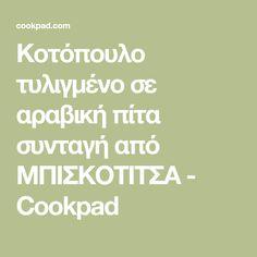 Κοτόπουλο τυλιγμένο σε αραβική πίτα συνταγή από ΜΠΙΣΚΟΤΙΤΣΑ - Cookpad