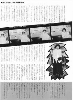 togawa jun 1983