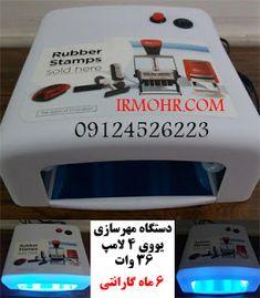 دستگاه مهرسازی ؛ دستگاه چاپ سیلک ؛ دستگاه کلیشه سازی: دستگاه مهرسازی 4 لامپ 80 هزار تومان