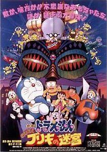 Nobitaandthetinplatelabyrinth Doraemon Anime Movies Doraemon Cartoon Doraemon Doraemon Wallpapers