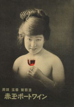 Wine 1922 Japan