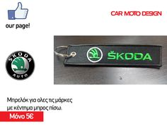 Όλα τα #αξεσουάρ για το #Skoda σου βρίσκονται στην Car Moto Design! 👍👍  ☎️ 2315534103 📱6978976591 ➡️ ΠΟΛΥΤΕΧΝΙΟΥ 18 ΕΥΚΑΡΠΙΑ ΘΕΣΣΑΛΟΝΙΚΗΣ  #carmotodesign #mycar #myskoda #accessories Moto Design, Personalized Items, Car, Information Technology, Motorbikes, Automobile, Vehicles, Cars