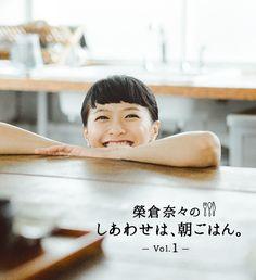 榮倉奈々のしあわせは、朝ごはん Vol.1