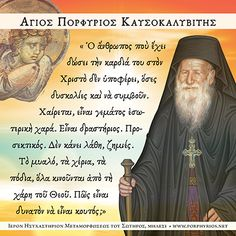 Life Guide, Orthodox Christianity, Orthodox Icons, Greek Quotes, Spiritual Life, Life Advice, Faith In God, Christian Faith, Picture Quotes