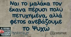 Me Quotes, Funny Quotes, Mind Games, Greek Quotes, True Words, Laughter, Funny Pictures, Hilarious, Jokes