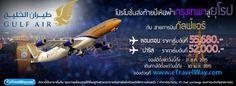 จองตั๋วเครื่องบินต่างประเทศได้ที่ http://www.etravelway.com/airticket_inter_hk_th.asp ?#?ตั๋วเครื่องบินต่างประเทศ? ?#?GULF AIR ?#?ทัวร์ในประเทศ? ?#?eTravelWay?