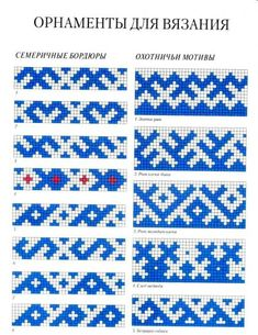 """""""patterns and stitches"""" - It Was A Work of Craft Russian Cross Stitch or Knitting Charts Always aspired to be able to knit, nevertheless uncertain where to start? Inkle Weaving, Inkle Loom, Tablet Weaving, Knitting Charts, Knitting Stitches, Knitting Patterns, Crochet Patterns, Loom Patterns, Beading Patterns"""