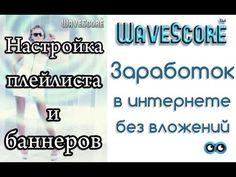 #WaveScore Настройка плейлистов и банеров