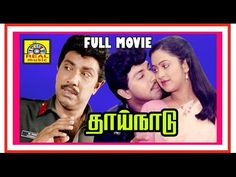 Sathyaraj Movie Thai Nadu | Super Hit Tamil Full Movie HD | Tamil Full Film