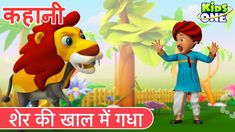 Hindi Panchatantra Stories for Kids, Children. The Donkey in the Lion's Skin / Sher Ki Khaal Mein Gadaha Hindi Kahaniya for Babies, Toddlers, Children and Kids. Panchatantra Moral Stories / Tales from KidsOne Hindi. Kids Nursery Rhymes, Rhymes For Kids, Moral Stories For Kids, Children Stories, Story Tale, App Play, The Donkey, Blogger Themes, Kids Songs