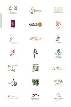 Arabic Logo_Identity Set 1 by ~khawarbilal on deviantART Calligraphy Logo, Typography Logo, Graphic Design Typography, Logo Branding, Lettering, Caligraphy, Arab Logo, English Logo, Logo Process