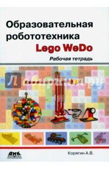 Андрей Корягин - Образовательная робототехника (Lego WeDo). Рабочая тетрадь обложка книги