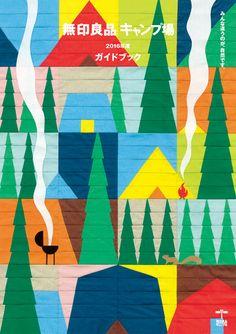 無印良品キャンプ場2016年度ガイドブック