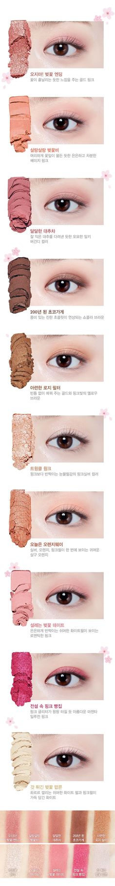 Play Color Eyes Cherry Blossom | Etude House #Koreanmakeuptutorials