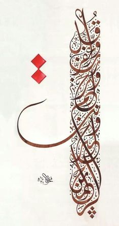 Arabic calligraphy -- this is beautiful