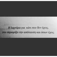 Quotes For Him, Love Quotes, Saving Quotes, Greek Quotes, Liking Someone, Greeks, True Words, Respect, Qoutes