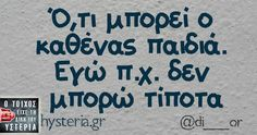 Funny Greek, Greek Quotes, Lyrics, Funny Quotes, Jokes, Mood, Thoughts, Humor, Humour