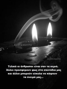 Greek Quotes, Breakup, Picture Video, Quotations, Life Quotes, Inspirational Quotes, Thoughts, Feelings, Sayings