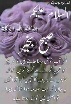Subha Bakhair Pictures In Urdu |   | Morning