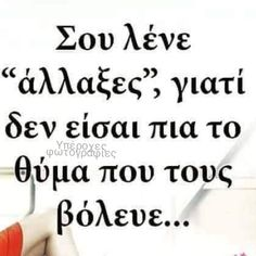 Greek Quotes, Cute Quotes, Picture Quotes, Qoutes, My Life, Wisdom, Thoughts, Feelings, Words