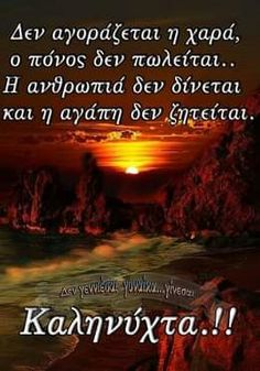 Night Pictures, Good Morning Good Night, Greek Quotes