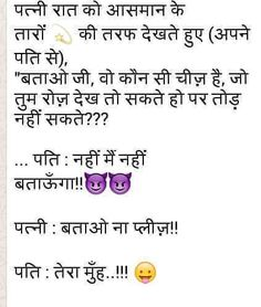 Image of: Pati Patni Husband Wife Very Funny Desi Joke Funny Masti Sms Jokes Jokes In Hindi Masti Wasti 53 Best Funny Masti Images Latest Funny Jokes Latest Jokes Fanny