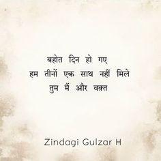 Secret Love Quotes, Romantic Love Quotes, Shyari Quotes, Crush Quotes, Feeling Sad Quotes, Remember Quotes, Mixed Feelings Quotes, Love Husband Quotes, Gulzar Quotes