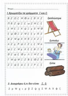 Γράμμα Ξ - φύλλο εργασίας 1 Greek Sayings, Greek Quotes, Greek Language, Second Language, Learn Greek, Greek Alphabet, School Lessons, Foreign Languages, Book Activities